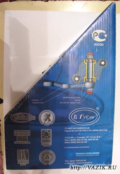 Снятие, замена и ремонт маятникового рычага Ваз-2107 ...